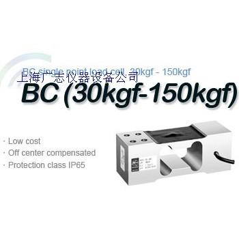 BC称重传感器(60kg-150kg)