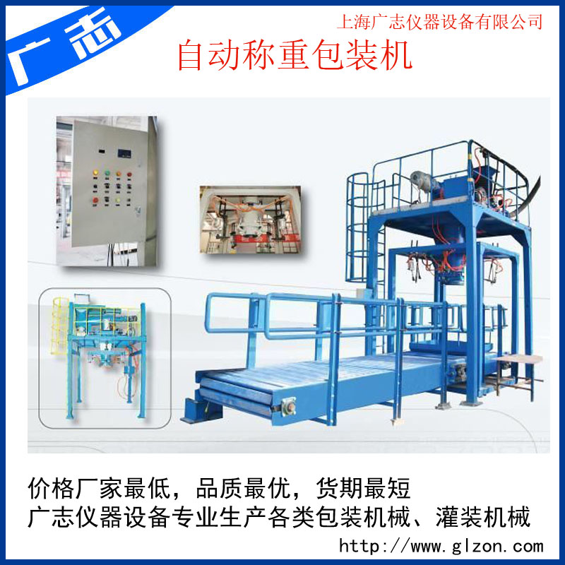 1 ton bag packaging machine with roller conveyor