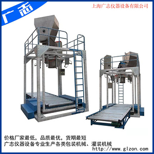Up weighing bulk bag powder packing machine with conveyor