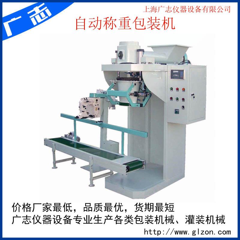 GZM-50 20-50kg powder auger packaging machine manufacturer