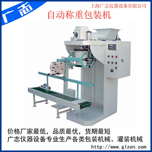 GZM-50 20-50kg powder auger packaging machine manufacturer